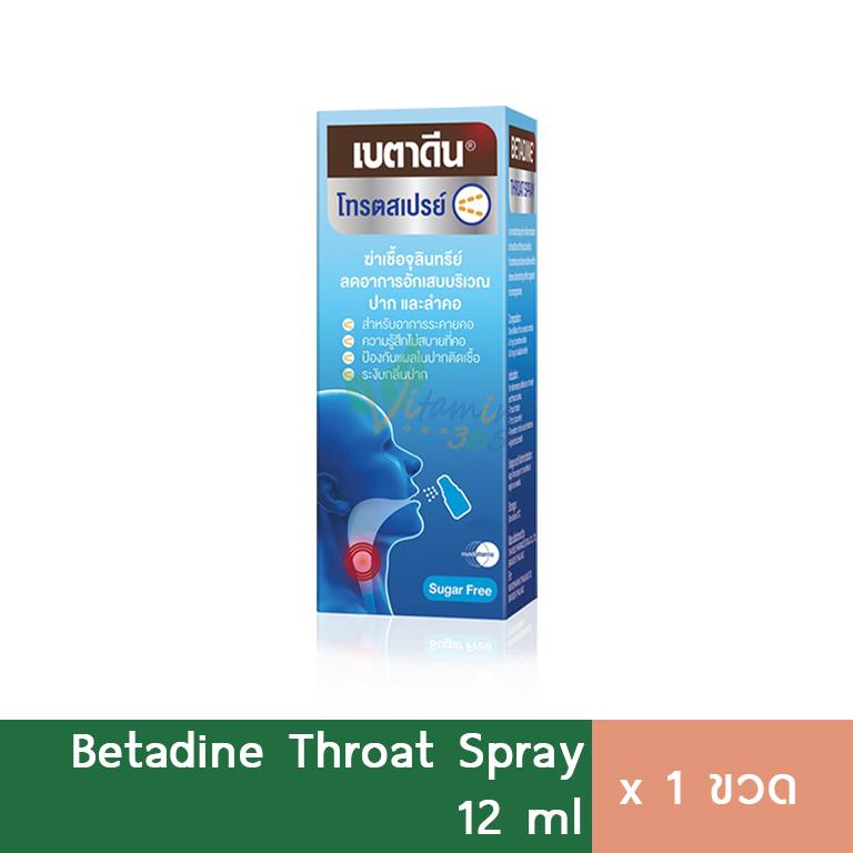 Betadine Throat Spray เบตาดีน โทตสเปรย์ 12ml