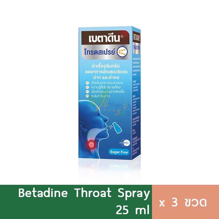 (3ขวด) Betadine Throat Spray เบตาดีน โทตสเปรย์ 25ml