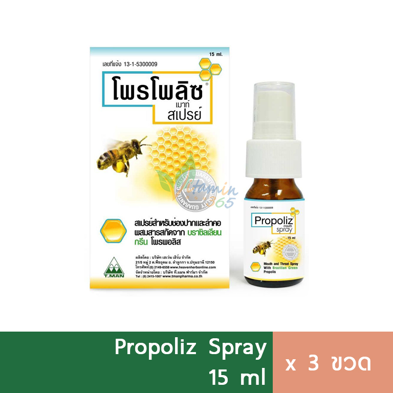 (3ขวด) Propoliz Mouth Spray โพรโพลิส 15ml