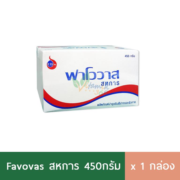 วาสลีน ปอนด์ Favovas 450g