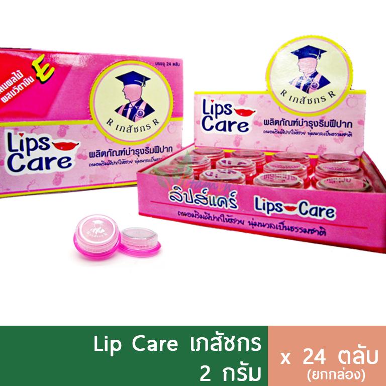 (24ตลับ) Lips Care ลิปมัน เภสัชกร แก้ปากดำ ริมฝีปากคล้ำ 2g