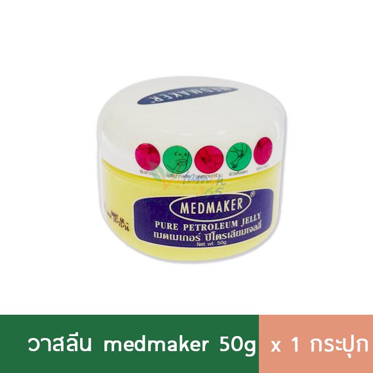 วาสลีน Medmaker  ปิโตรเลียม เจลลี่ 50g ( สูตรเดียวกับ Vasaline )