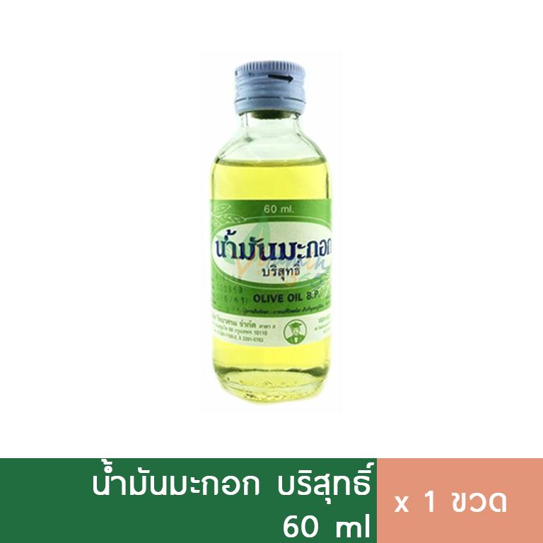 น้ำมันมะกอก บริสุทธิ์ ไม่ใส่น้ำหอม 60ml (วิทยาศรม)