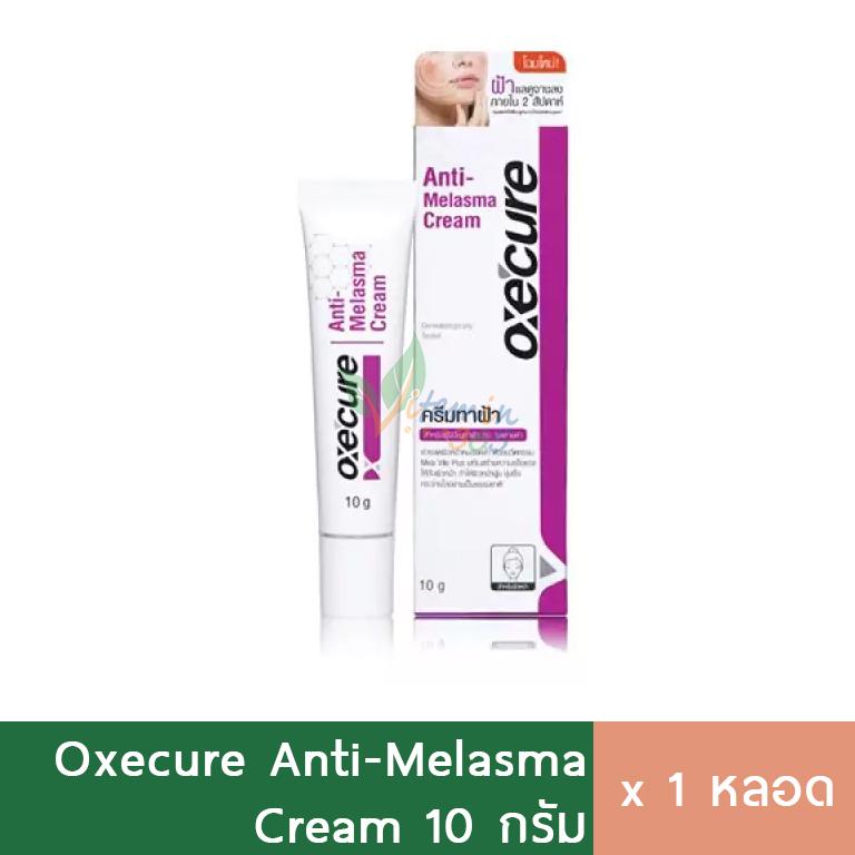 Oxecure Anti Melasma Cream ครีมทาฝ้า 10g