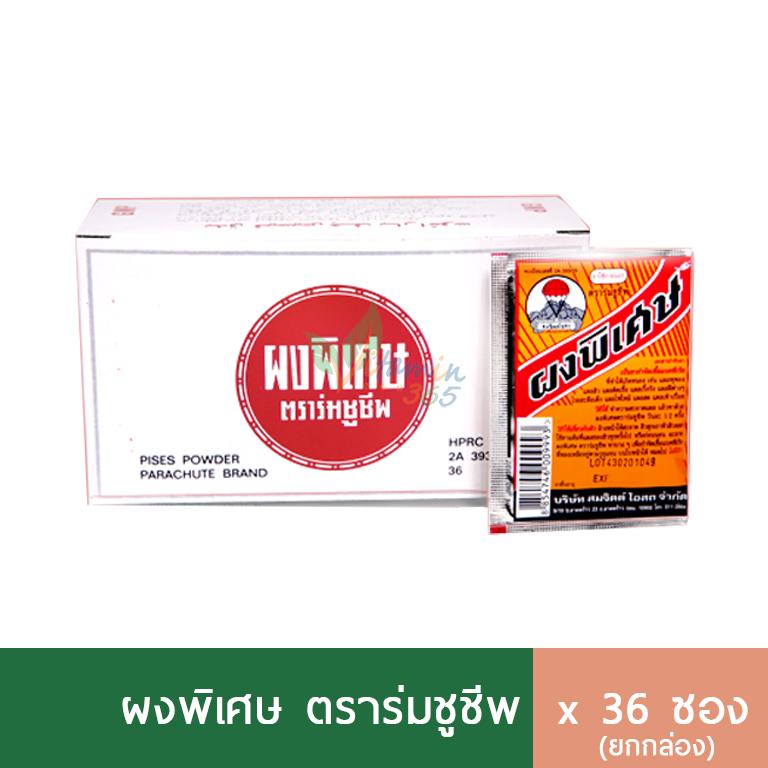 (1กล่อง) ผงพิเศษ ตราร่มชูชีพ 36 ซอง