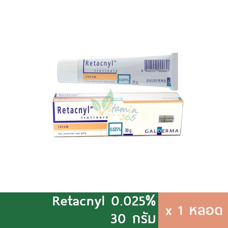Retacnyl Cream Tretinoin 0.025% ยาสิว รีแทคนิล 30g