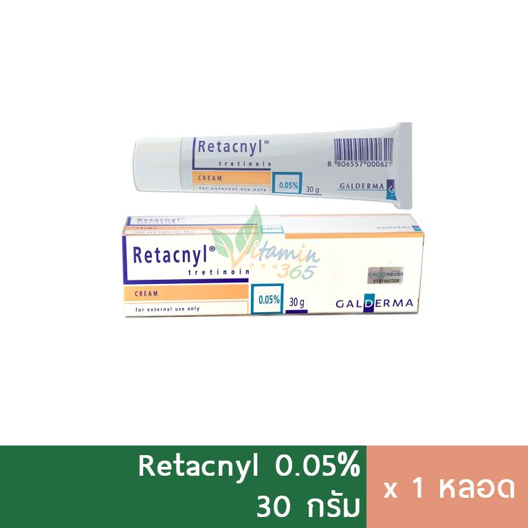 Retacnyl Cream Tretinoin 0.05% ยาสิว รีแทคนิล 30g