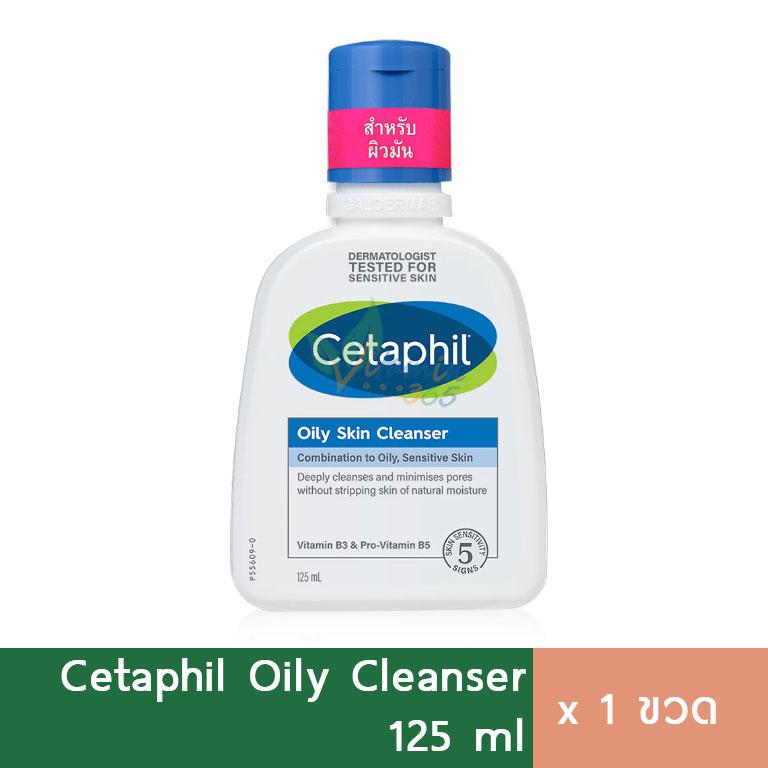 Cetaphil Oily Skin Cleanser สำหรับผิวมัน 125ml