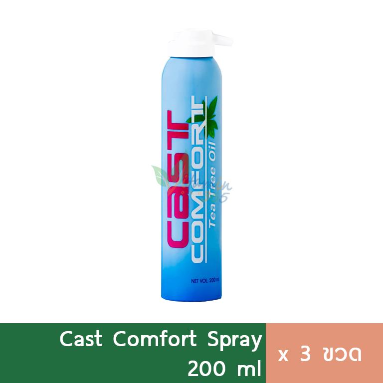 (3ขวด) Cast Comfort สเปรย์ฉีดเฝือก แก้คันเฝือก 200ml