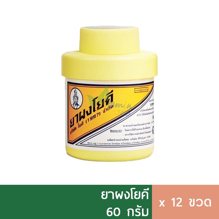 (1โหล) ยาผงโยคี ในรัศมีวงกลม 60g