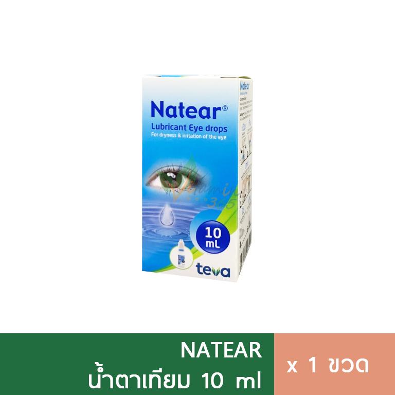 Natear น้ำตาเทียม แนทเทียร์ 10ml