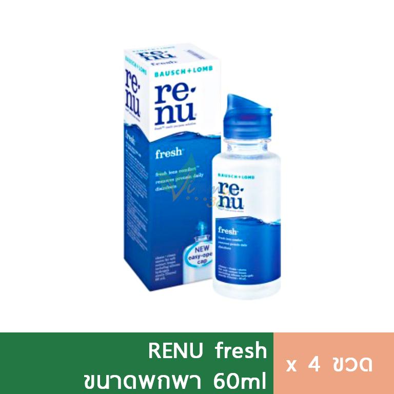 (4ขวด) Renu น้ำยาล้างคอนแทคเลนส์ รีนิว เรนู 60 ml