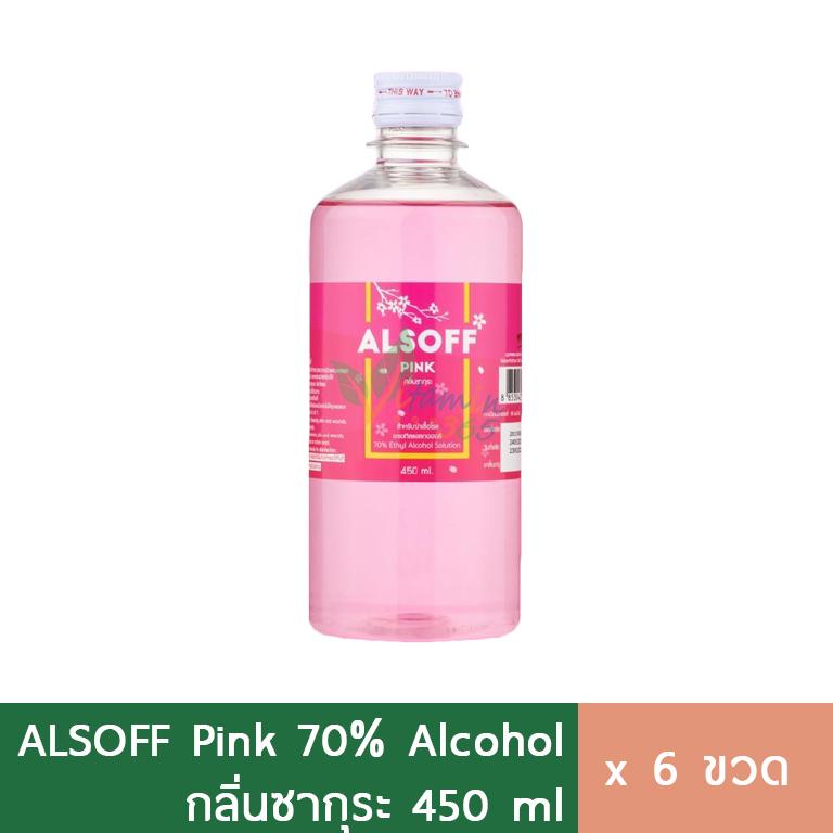 (6ขวด) LP Alcohol Pink แอลกอฮอล์ สีชมพู 450ml