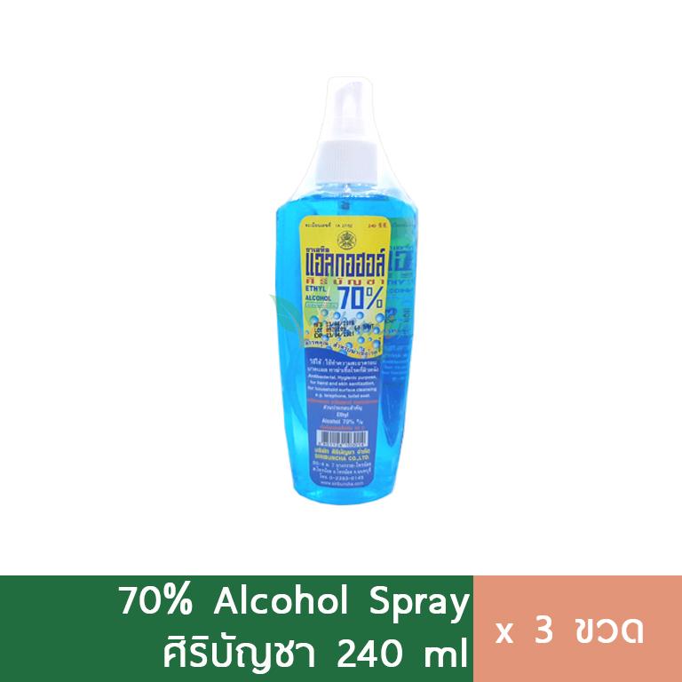 (3ขวด) SB Alcohol Spray แอลกอฮอล์ สเปรย์ 240ml