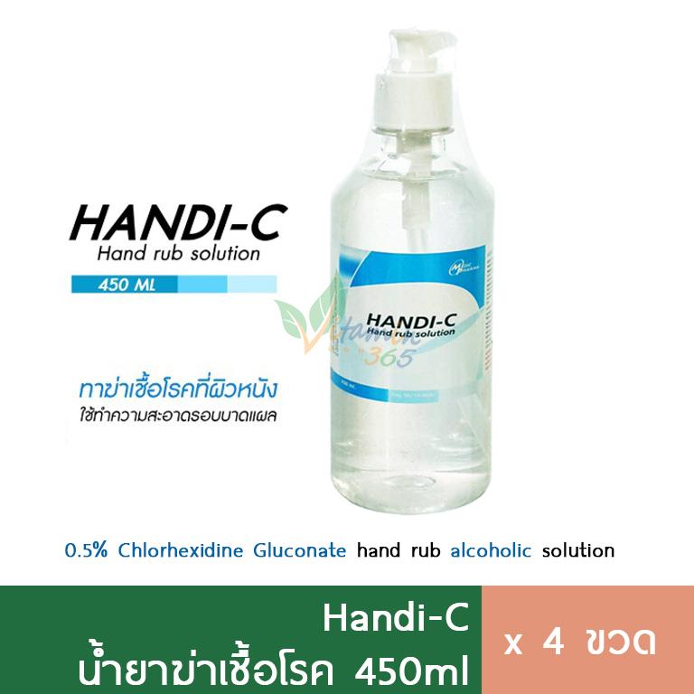 (4ขวด) Handi C น้ำยาล้างมือ 450ml