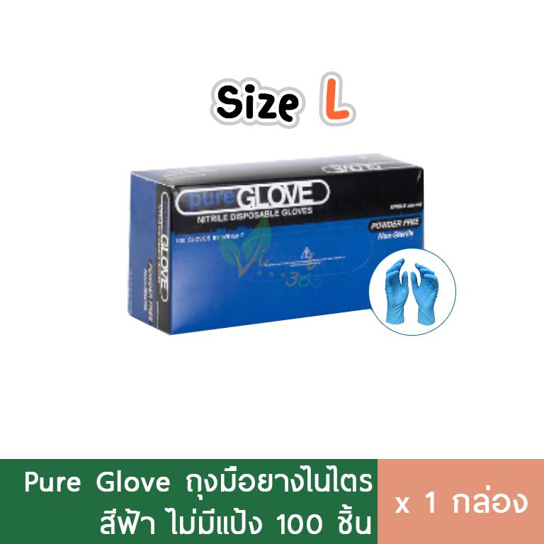 Pure Glove ถุงมือไนไตร ทนสารเคมี 100ชิ้น size L