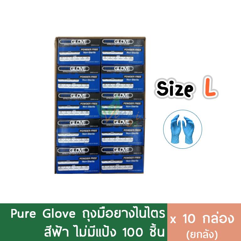 (10กล่อง) Pure Glove ถุงมือไนไตร 100ชิ้น size L