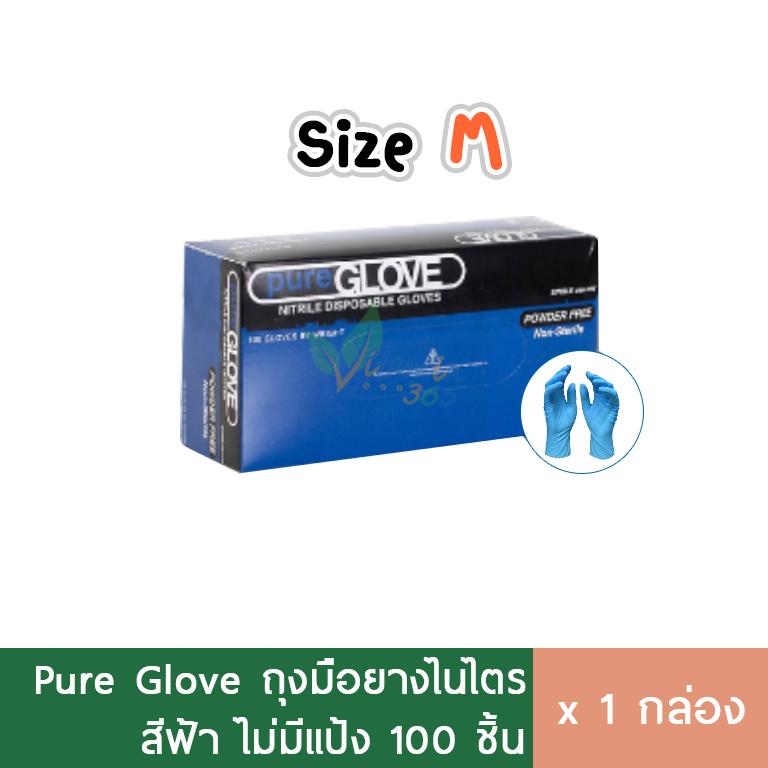 Pure Glove ถุงมือไนไตร ทนสารเคมี 100ชิ้น size M