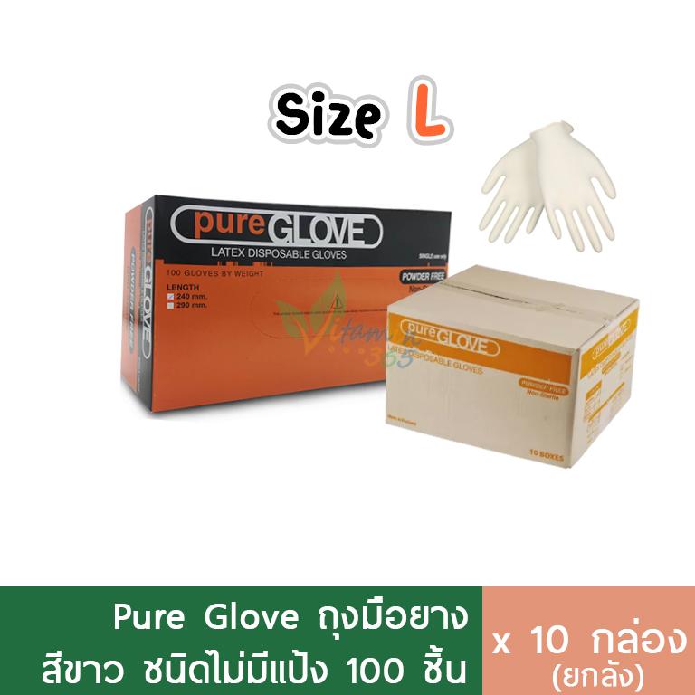 (10กล่อง) Pure Glove ถุงมือแพทย์ ไม่มีแป้ง 100ชิ้น size L