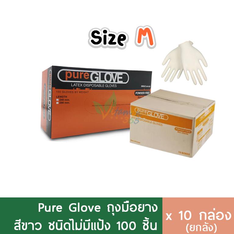(10กล่อง) Pure Glove ถุงมือแพทย์ ไม่มีแป้ง 100ชิ้น size M