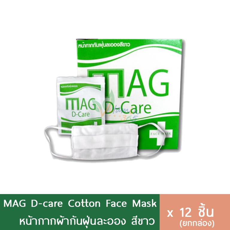 Mag D-Care หน้ากากผ้า สีขาว 12ซอง แยกชิ้น