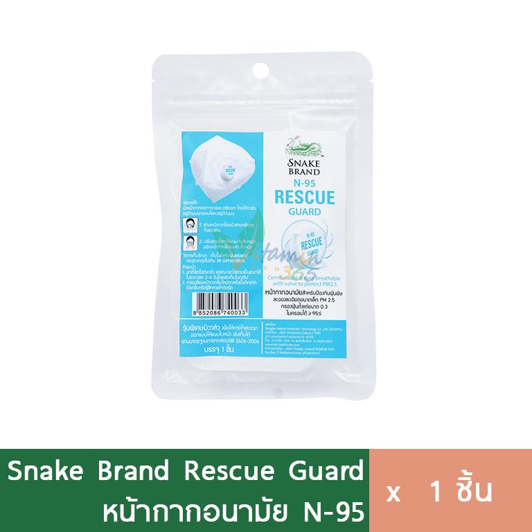 Snake Brand หน้ากาก N95 มีวาล์ว