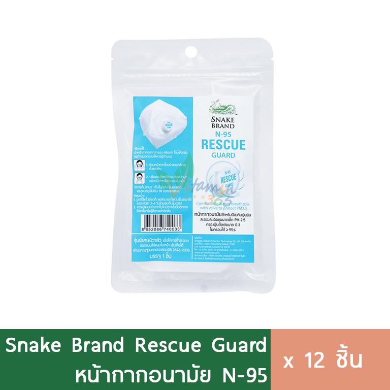(1โหล) Snake Brand หน้ากาก N95 มีวาล์ว