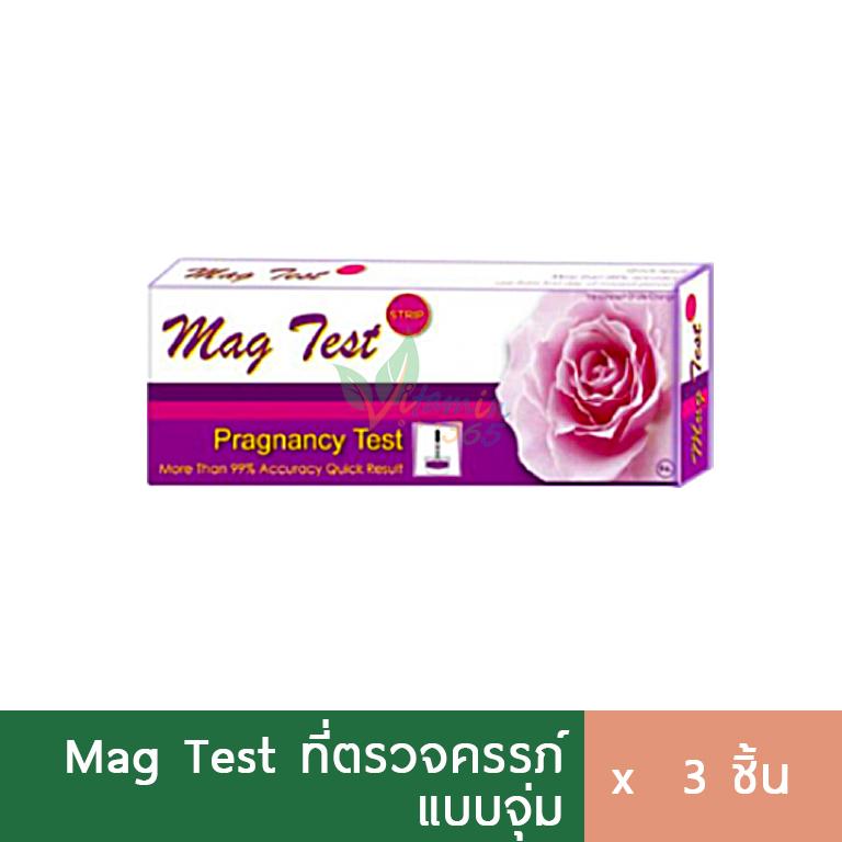 (3ชุด) Mag Test ที่ตรวจครรภ์ แบบจุ่ม