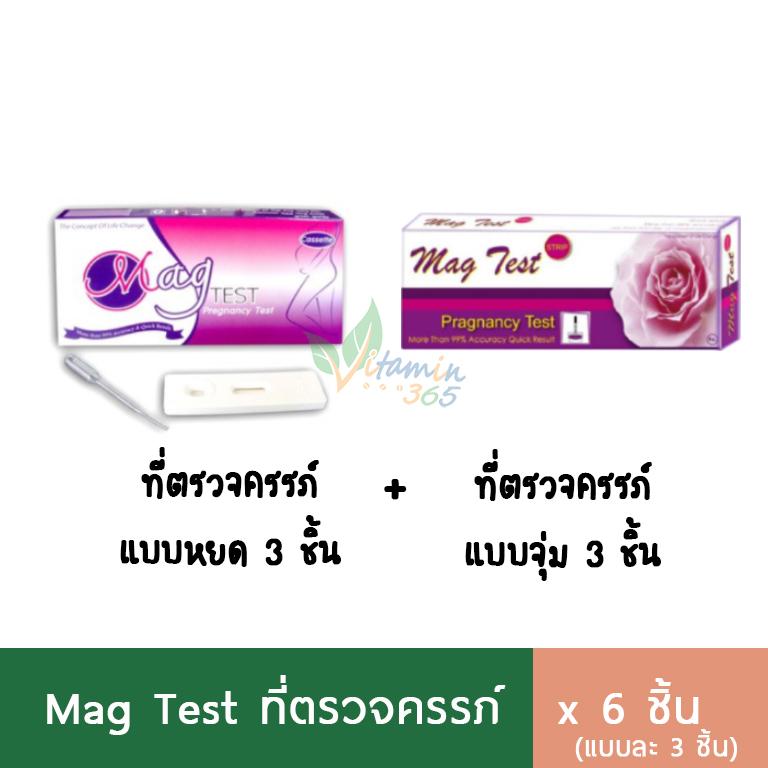 (6ชุด) MAG TEST ที่ตรวจครรภ์ 2แบบ แม่นยำ