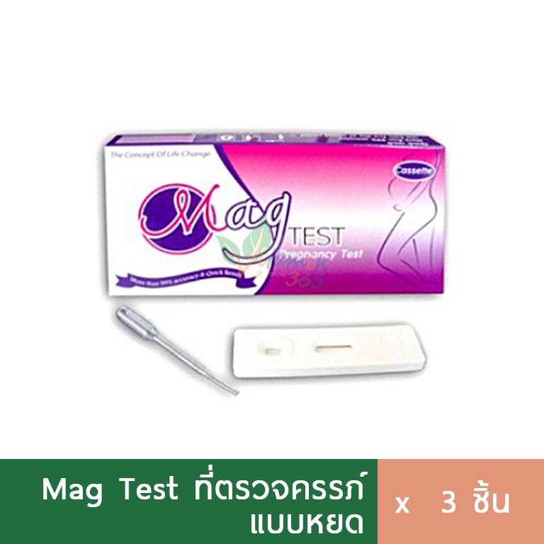 (3ชุด) Mag Test ตรวจตั้งครรภ์ แบบหยด