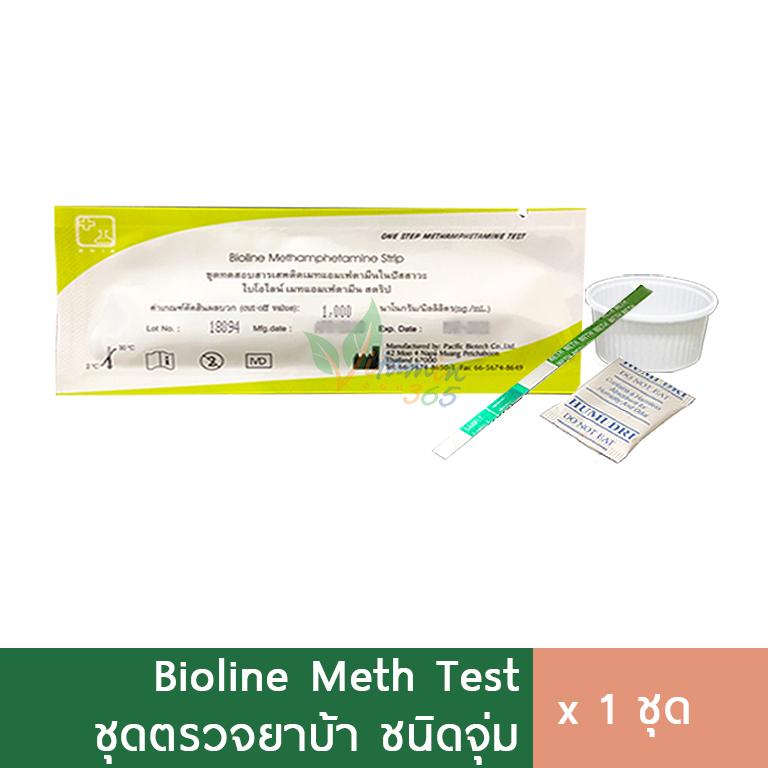 (1ชุด) Bioline Meth Strip ที่ตรวจสารเสพติด ยาบ้า ยาไอซ์