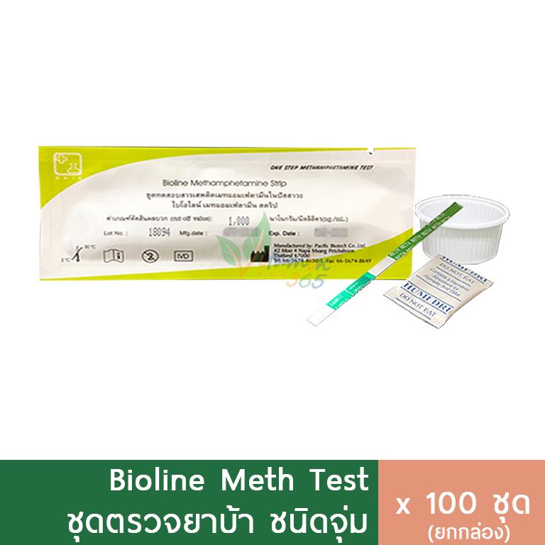 (กล่อง100ชุด) Bioline Meth Strip ที่ตรวจสารเสพติด ยาบ้า ยาไอซ์