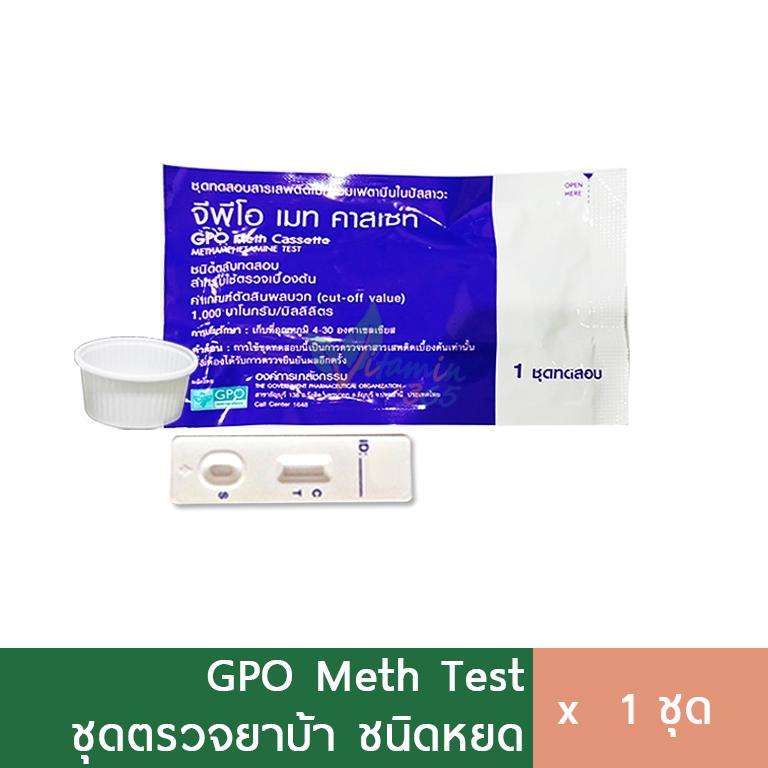 (1ชุด) ที่ตรวจยาบ้า ยาไอซ์ GPO Meth Cassette ตรวจฉี่