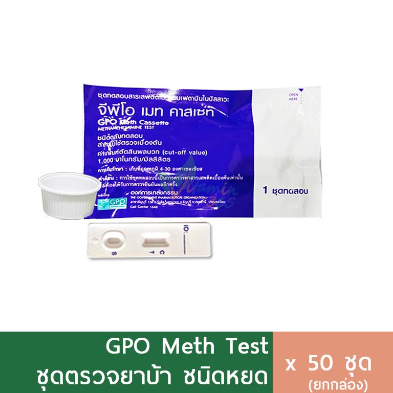 (กล่อง50ชุด) ที่ตรวจยาบ้า ยาไอซ์ GPO Meth Cassette ตรวจฉี่