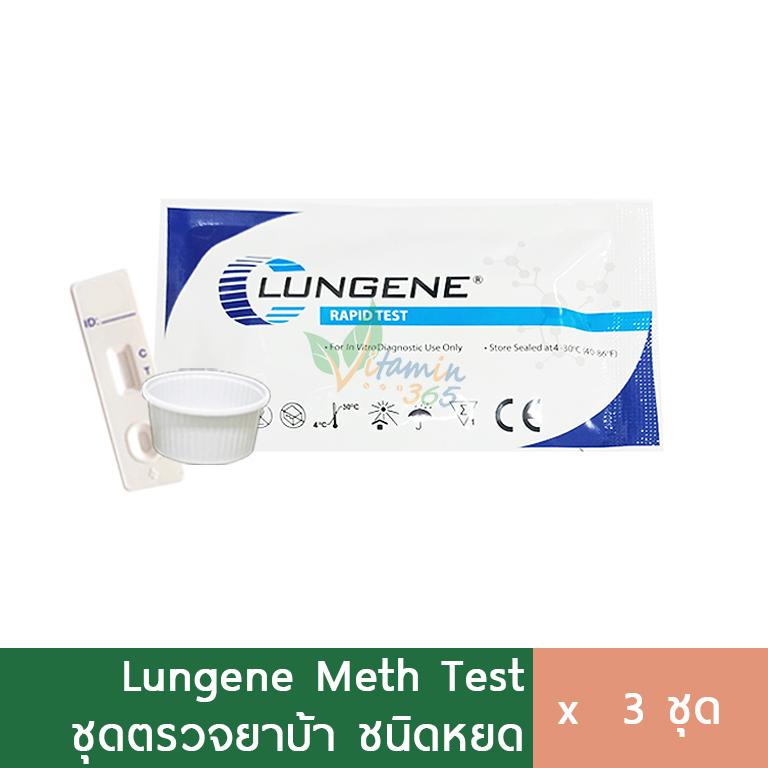 (3ชุด) ที่ตรวจสารเสพติด ยาบ้า ยาไอซ์ LUNGENE MET Test ตรวจปัสสาวะ