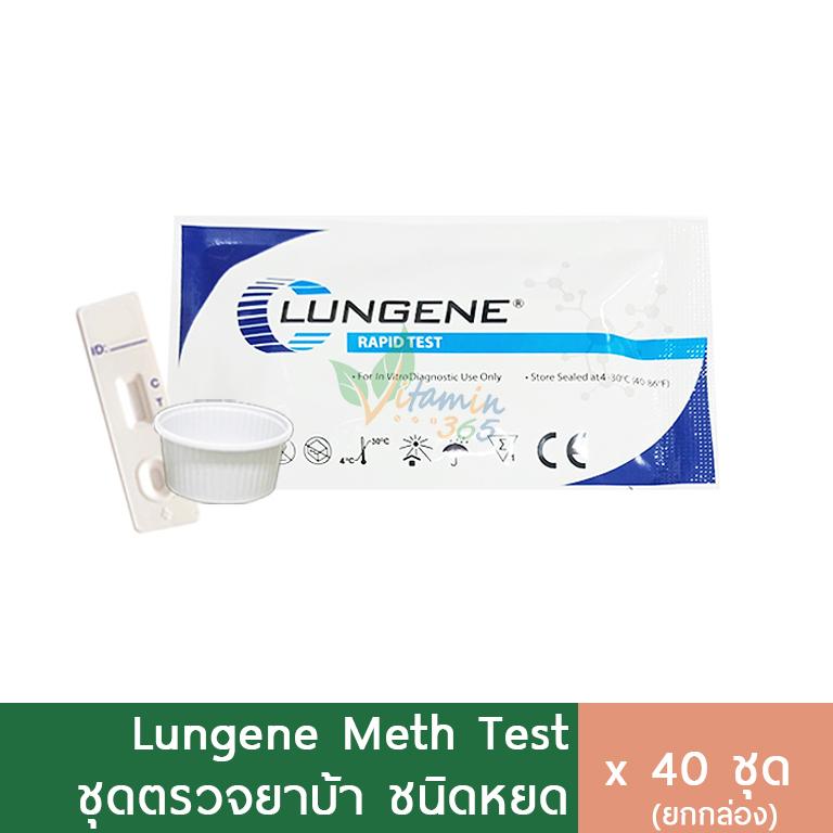(กล่อง40ชุด) ที่ตรวจสารเสพติด ยาบ้า ยาไอซ์ LUNGENE MET Test ตรวจปัสสาวะ