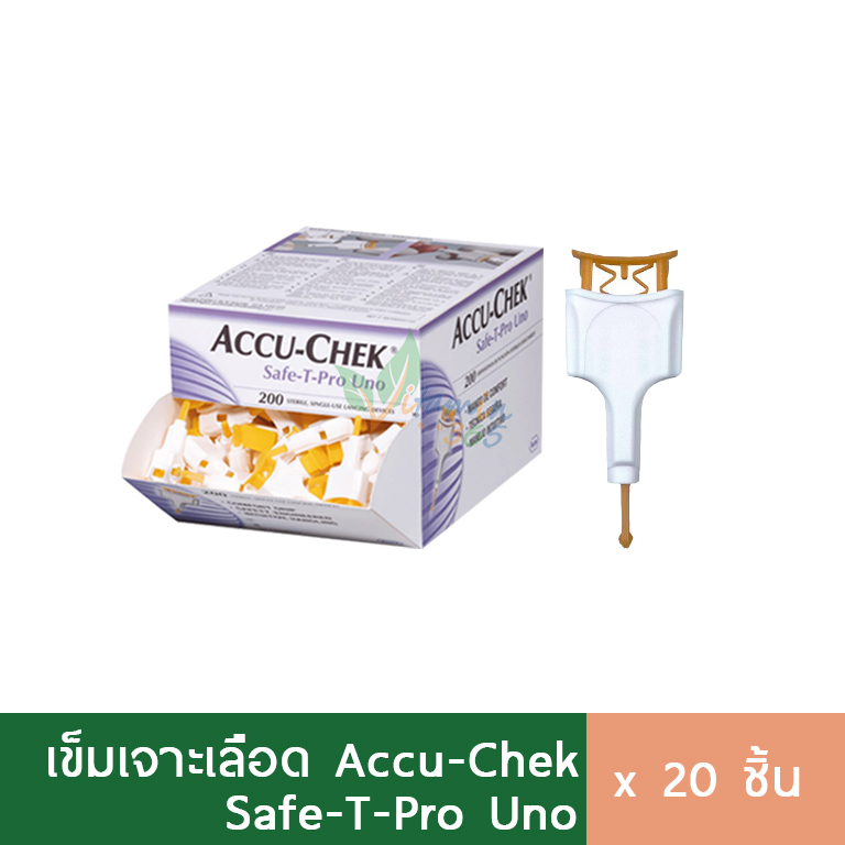 (20ชิ้น) Accu-chek SafeTPro Uno เข็มเจาะปลายนิ้ว ใช้แล้วทิ้ง 200ชิ้น