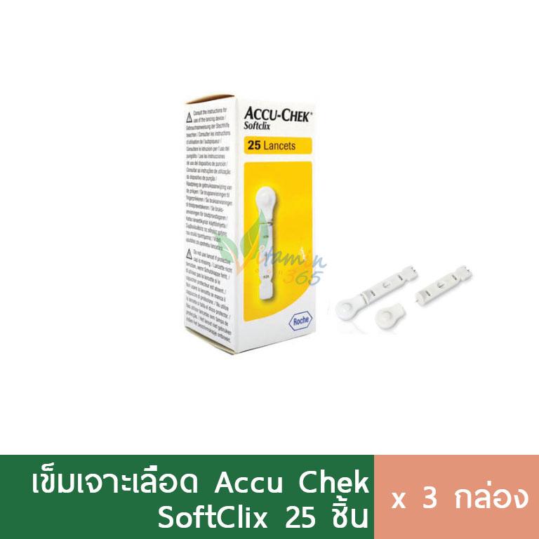 (3กล่อง) Accu Chek Softclix Lancets เข็มเจาะน้ำตาล ซอฟคลิก 25ชิ้น