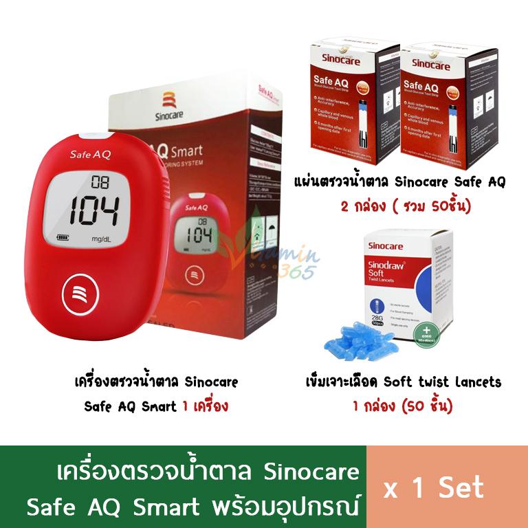 Sinocare Safe Aq Smart เครื่องตรวจน้ำตาล พร้อมอุปกรณ์ครบชุด
