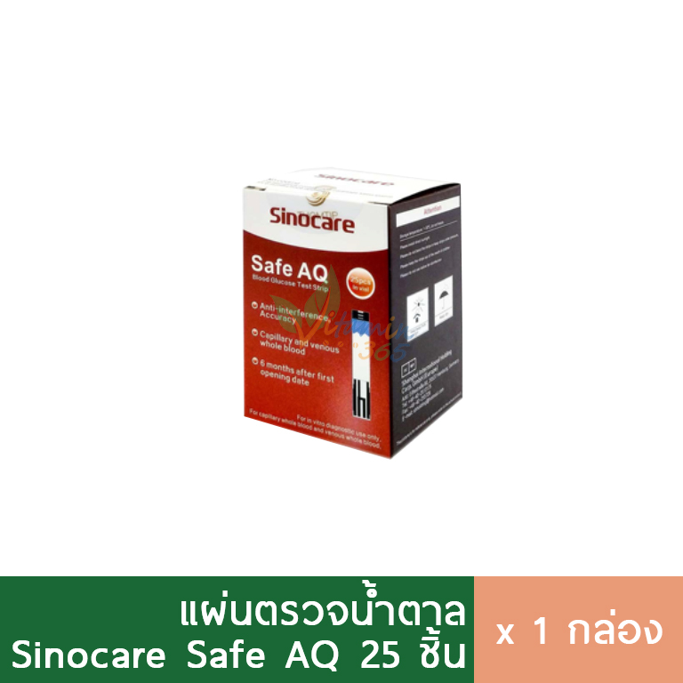 Sinocare Safe Aq Test Strip แผ่นตรวจ 25 ชิ้น