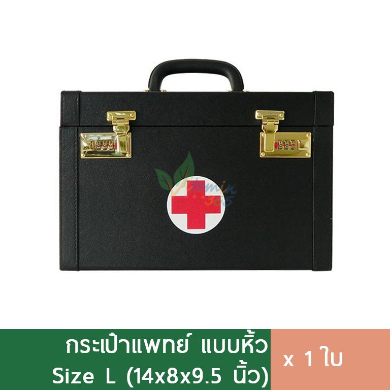 กระเป๋ายา แบบสะพาย สีดำ size L