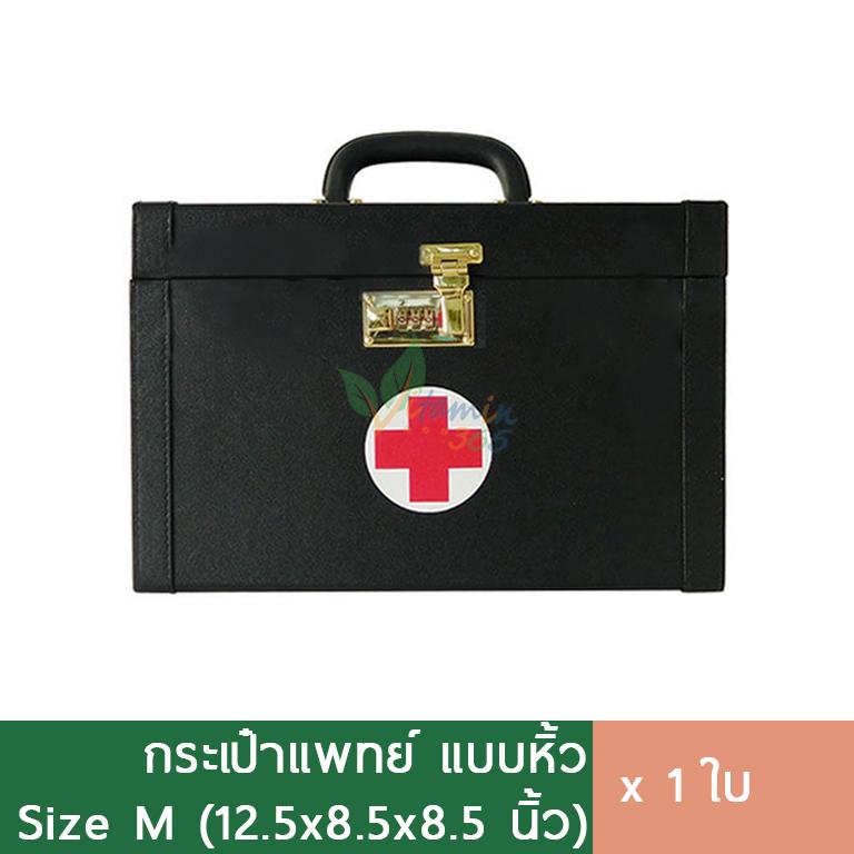 กระเป๋ายา แบบสะพาย สีดำ size M