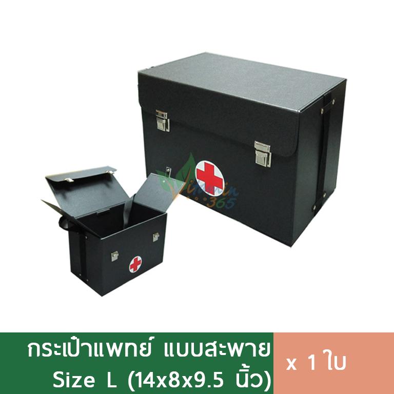 กระเป๋ายา แบบหูหิ้ว สีดำ size L