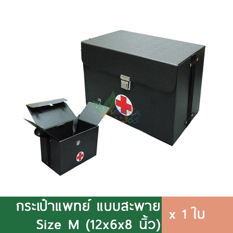 กระเป๋ายา แบบหูหิ้ว สีดำ size M