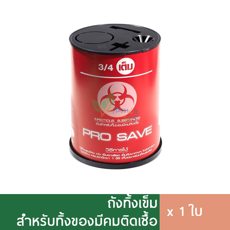 Prosave ถังทิ้งเข็ม 5x7นิ้ว ความจุ 2.25L