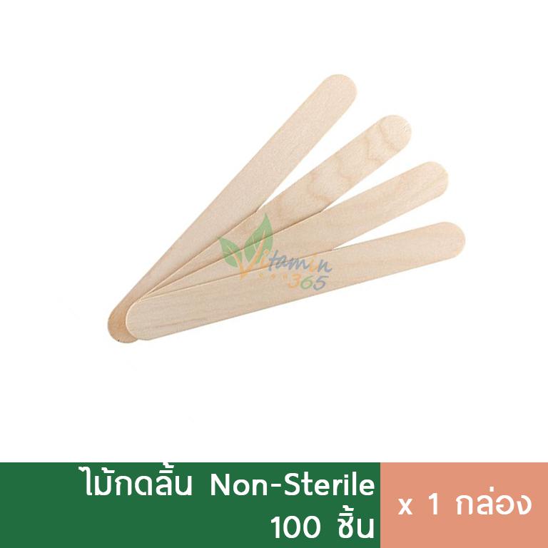 (กล่อง100ชิ้น) ไม้กดลิ้น Wooden Tongue Depressor
