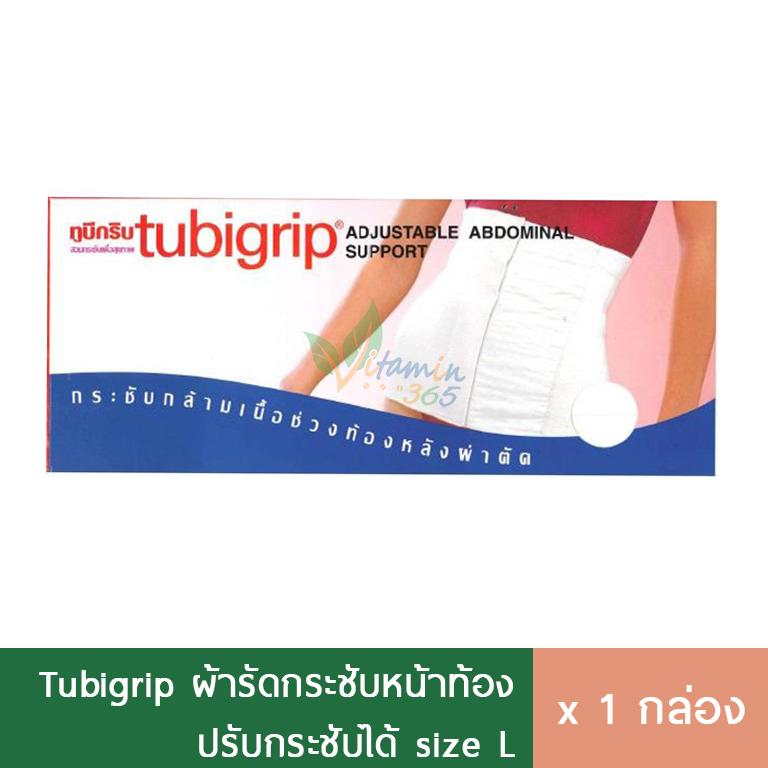 Tubigrip Abdominal Support กระชับหน้าท้อง (L)