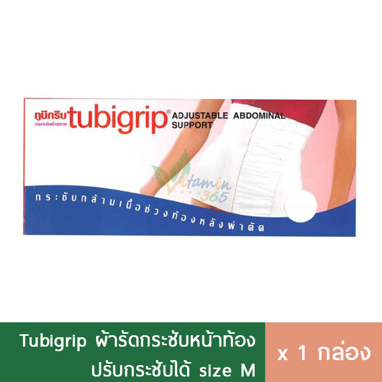 Tubigrip Abdominal Support กระชับหน้าท้อง (M)