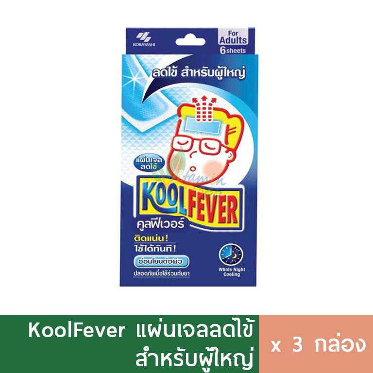 (3กล่อง) เจลลดไข้ Kool Fever ผู้ใหญ่