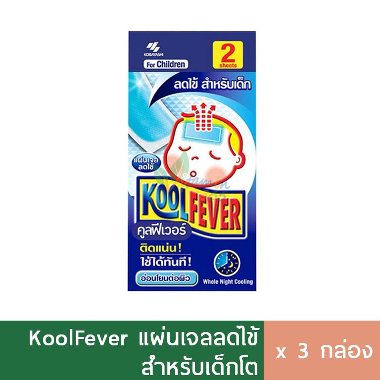 (3กล่อง) เจลลดไข้เด็ก Kool Fever เด็กโต 2ปีขึ้นไป